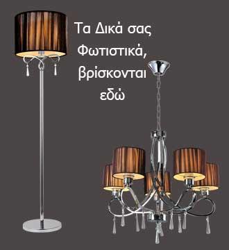 φωτιστικά lightideas